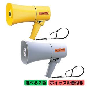 防災グッズ 拡声器 ノボル電機 レイニーメガホン タフ Plus TS-634 / TS-634N  6W ホイッスル音付 (旧 TS-624/N)|safety-japan