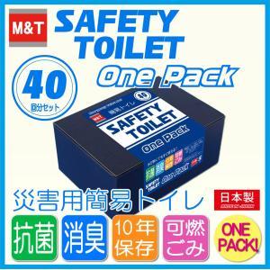 簡易トイレ 非常用トイレ 携帯用 ワンパック 40回セット 10年保存 抗菌 消臭 介護 備蓄 断水...