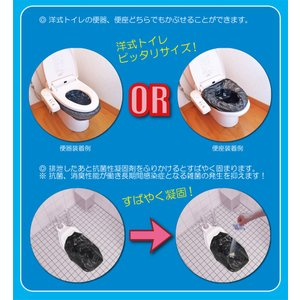 非常用簡易トイレ セーフティートイレ ワンパッ...の詳細画像5