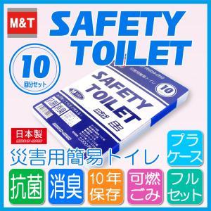 非常用簡易トイレ セーフティートイレ ミニ 10回分フルセッ...