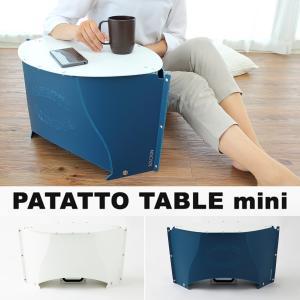折りたたみテーブル パタットテーブルミニ PATATTO TABLE mini  ワンアクションテーブル バーベキュー キャンプに safety-toilet