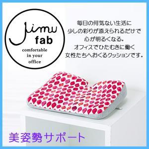 美姿勢サポートクッション jimu fub|safety-toilet