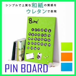 ピンボード 和紙 Mサイズ インテリアボード ディスプレイボード|safety-toilet
