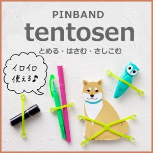 ピンバンド テントセン PINBAND TENTOSEN とめる・はさむ・さしこむ 伸びる 曲がる カラフルやわらかバンド|safety-toilet