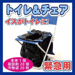 緊急用トイレ&チェア トイレ処理セット20回分付 簡易トイレ用折りたたみ便座イス 誰でも簡単にセット