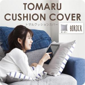 トマルクッションカバー ボーダー TOMALU CUSHION COVER BORDER|safety-toilet