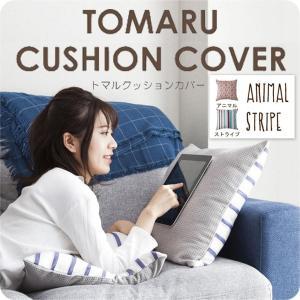 トマルクッションカバー アニマル ストライプ TOMALU CUSHION COVER ANIMAL STRIPE アニマル柄 ストライプ柄|safety-toilet