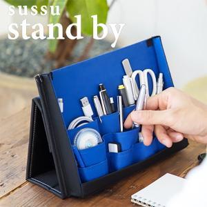 開いたその場所が自分のワークスペースへ「sussu stand by」  1.スッと取り出せスッとし...