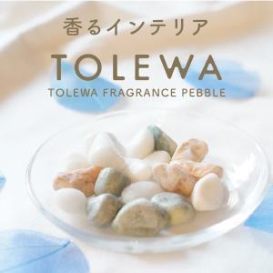 トレワ TOLEWAフレグランスペブル 石 ストーン アロマ フレグランスオイル ガラスプレート インテリアフレグランス シンプル 天然香料 ナチュラル|safety-toilet