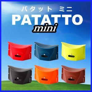 パタットミニ 折りたたみ椅子 PATATTO mini 軽量