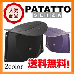 PATATTO 正座 パタットセイザ パタット正座 折りたたみイス PATATTO SEIZAの写真
