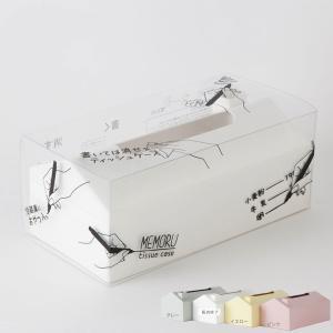 メモルティッシュケース メモ インテリア ティッシュボックス |safety-toilet