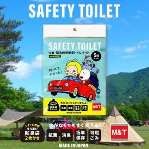 レモン&シュガー セーフティートイレ 日本製携帯トイレ 抗菌グレード アウトドア5回セット 持ち帰り防臭袋付 抗菌、消臭、15年保存 safety-toilet