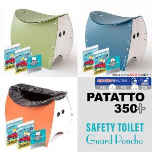 SOLCION PATATTO350 PLUS(パタット350 プラス)SAFETY TOILET ...