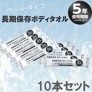 長期保存ボディタオル 5年用 ウェットタイプ 10本セット 厚手|safety-toilet