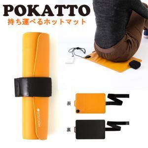 ホットマット POKATTO  コンパクトマット ホットシート モバイルバッテリー給電 腹巻 キャンプマット リビングマット safety-toilet