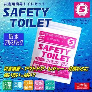 簡易トイレ 非常用トイレ 携帯用 5回セット 10年保存 抗菌 消臭 持ち運び袋付き 介護 備蓄 断...