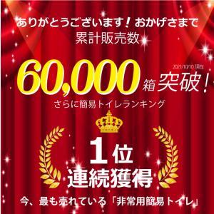 非常用簡易トイレ80回セット【15年保存】【抗...の詳細画像2