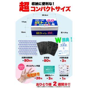 非常用簡易トイレ80回セット【15年保存】【抗...の詳細画像3