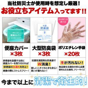 非常用簡易トイレ80回セット【15年保存】【抗...の詳細画像4