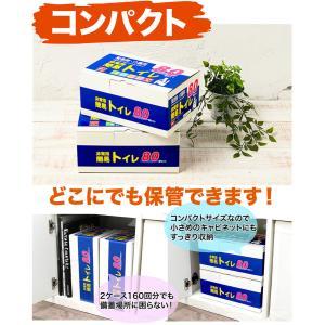 非常用簡易トイレ80回セット【15年保存】【抗...の詳細画像5