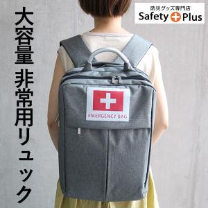 非常用リュックサック単品 非常用持ち出し袋単品 防災グッズ入れに 地震 災害時 新規オープン記念 ものすごい防災リュック