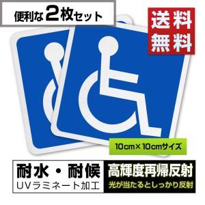 身障者用設備 国際シンボルマーク ステッカー 2枚セット 高耐候&高耐久&強粘着 屋外可能 障害者用...
