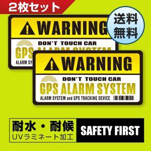 セキュリティ ステッカー GPS WARNING 盗難 防犯 いたずら 事故 防止 車 自転車 バイ...