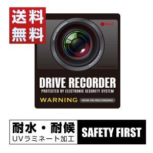 後方録画中 ステッカー シール 10cm×9cmドライブレコーダー搭載車両 あおり運転 防水 耐水