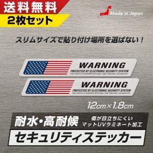 防犯ステッカー アルミヘアライン仕様 WARNING 1.8x12cm 2枚セット 高級車 セキュリ...