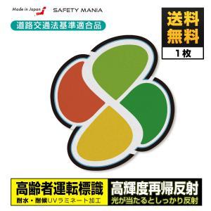 高輝度反射 道路交通法適合 高齢運転者標識 ステッカー 日本製 高耐候&強粘着 SAFETY MAN...