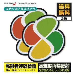 高輝度反射 道路交通法適合品 高齢運転者標識 ステッカー 日本製 高耐候&強粘着 SAFETY MA...