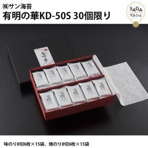 サン海苔 有明の華KD-50S 30個限り 海苔 送料無料 詰め合わせ おにぎり おつまみ 味のり ...