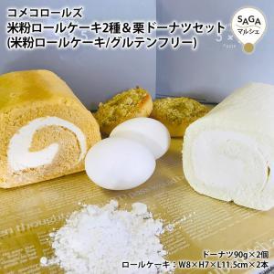 30%OFFクーポン 米粉ロールケーキ 2種 栗ドーナツ グルテンフリー セット 米粉100% スイ...