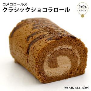 30%OFFクーポン クラシックショコラロールケーキ 米粉100% グルテンフリー ロールケーキ ケ...