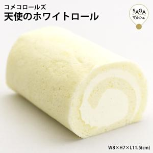 30%OFFクーポン 天使のロールケーキ 米粉100% グルテンフリー ロールケーキ ケーキ スイー...