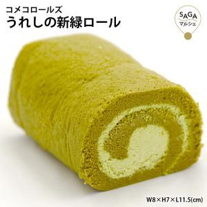 30%OFFクーポン うれしの新緑ロールケーキ 米粉100% グルテンフリー スイーツ ロールケーキ...