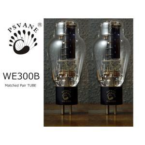 PSVANE WE300B MP (プスバン真空管 マッチドペア トライオード流通品) ウエスタンエレクトリック300Bレプリカ|sagamiaudio-co
