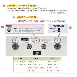 EK-JAPAN TU-8800 KIT (イーケイジャパン 多極管対応 KT88 真空管アンプ 組立キット) 2つの特典プレゼント!|sagamiaudio-co|02