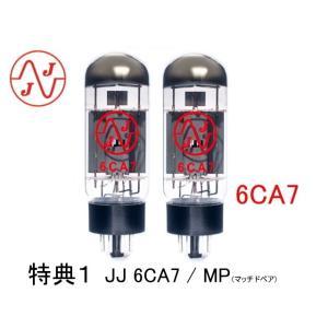 EK-JAPAN TU-8800 KIT (イーケイジャパン 多極管対応 KT88 真空管アンプ 組立キット) 2つの特典プレゼント!|sagamiaudio-co|03