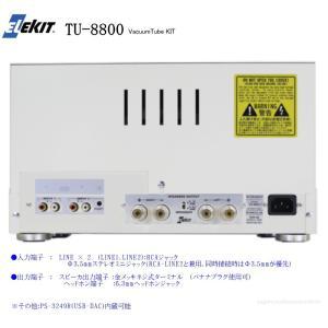 EK-JAPAN TU-8800 KIT (イーケイジャパン 多極管対応 KT88 真空管アンプ 組立キット) 2つの特典プレゼント!|sagamiaudio-co|05