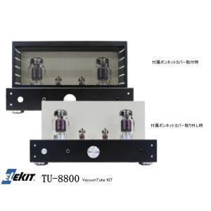 EK-JAPAN TU-8800 KIT (イーケイジャパン 多極管対応 KT88 真空管アンプ 組立キット) 2つの特典プレゼント!|sagamiaudio-co|06