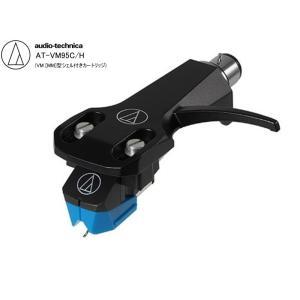 audio-technica AT-VM95C/H (オーディオテクニカ VM型ステレオカートリッジ・ヘッドシェル付き) atvm95ch|sagamiaudio-co