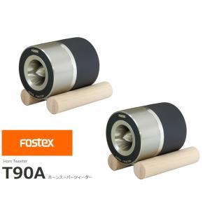 FOSTEX T90A (ホーンツィーター・1個単位) フォステクス ツィーター|sagamiaudio-co