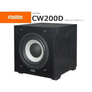 FOSTEX CW200D (フォステクス アクティブ・サブウーハー)* sagamiaudio-co