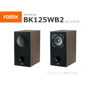 FOSTEX BK125WB2 [2台1組販売] (フォステクス 12cm口径用 バスレス エンクロ...