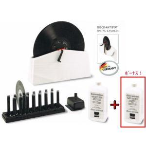 KNOSTI disco-antistat GENERATION II (ノスティ 洗浄式 レコードクリーナーセット) 洗浄ボトル1本ボーナス|sagamiaudio-co