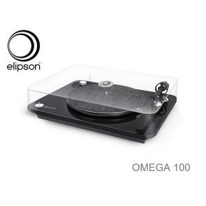 Elipson OMEGA 100 RIAA レコードプレーヤー  ・OMEGA100にMM/MC両...