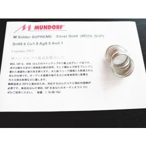 MUNDORF MSolder SUPEME (ドイツ・ムンドルフ 最高級オーディオ用ハンダ・1.7m 約10g) sagamiaudio-co