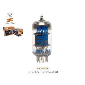PM 12AX7LM (12AX7・ECC83) ピーエム 真空管・低ノイズ/ローマイクロフォニック仕様|sagamiaudio-co